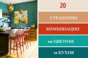 Цвят на модерна кухня идеи и вдъхновения