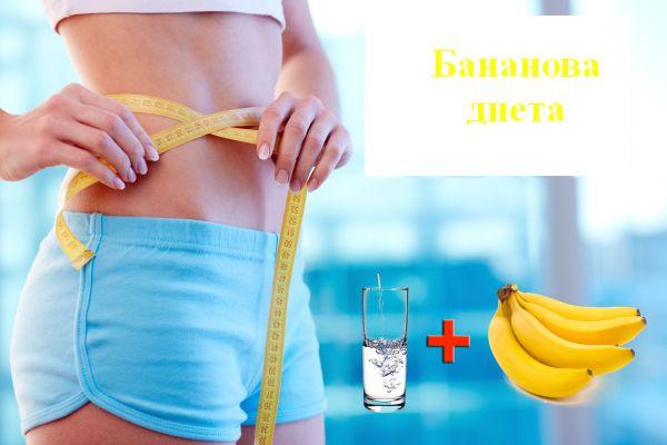 Известната бананова диета топи 18 кг само за два месеца - доказано!