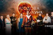 Ягодова луна - нов сериал тръгва в ефира на Нова телевизия от 25 февруари сн. Facebook